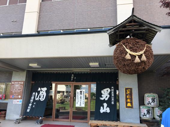 北海道旭川の名水で醸す地酒『男山』
