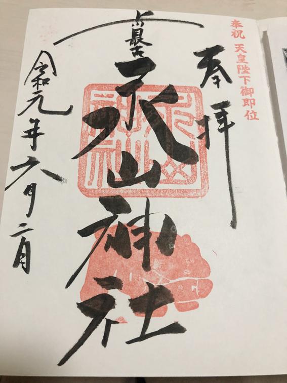 永山神社の御朱印帳