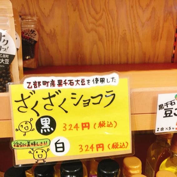 乙部町産黒千石大豆を使用したざくざくショコラ