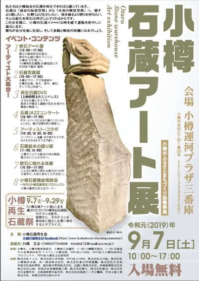 小樽石蔵アート展