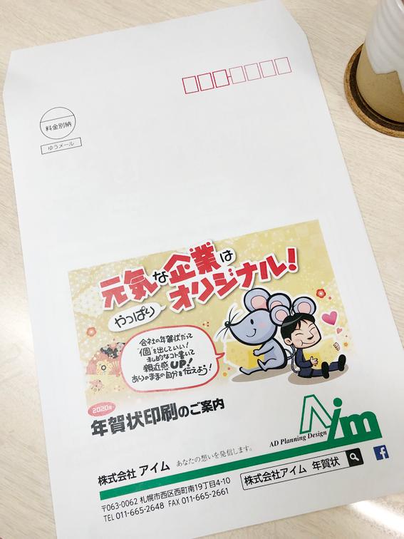 オリジナル封筒でDMをお送りしました。