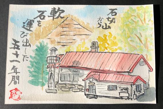 旧石切山駅を描いたはがき絵