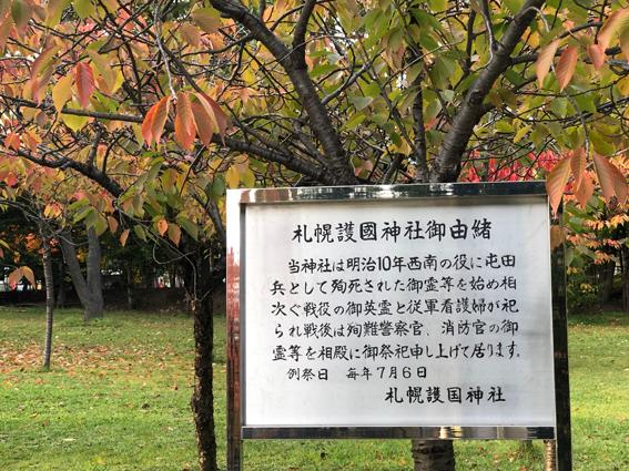 札幌護国神社の由緒