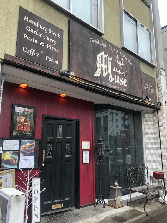 5号線沿い キャンドルと洋食のお店「MUSE(ミューズ)」
