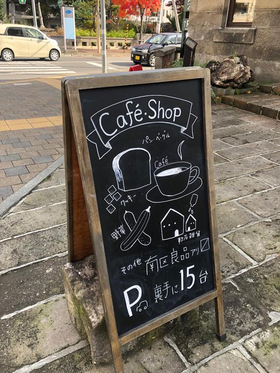 カフェとショップが入っています