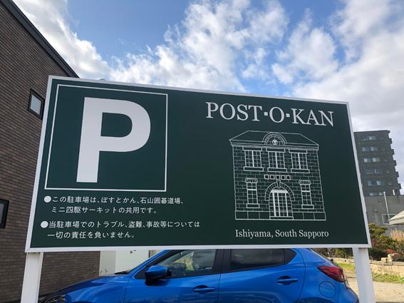 裏には駐車場が15台分