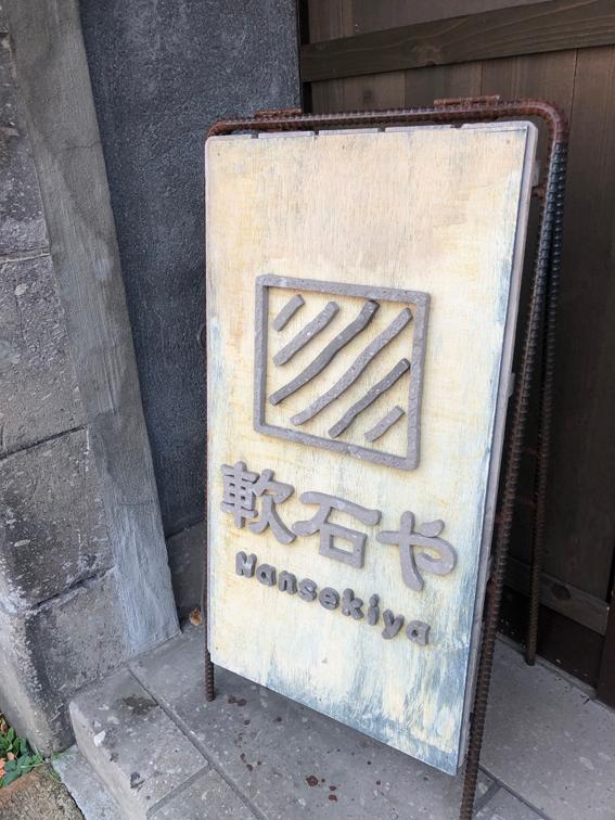 札幌軟石グッズの「軟石や」さん