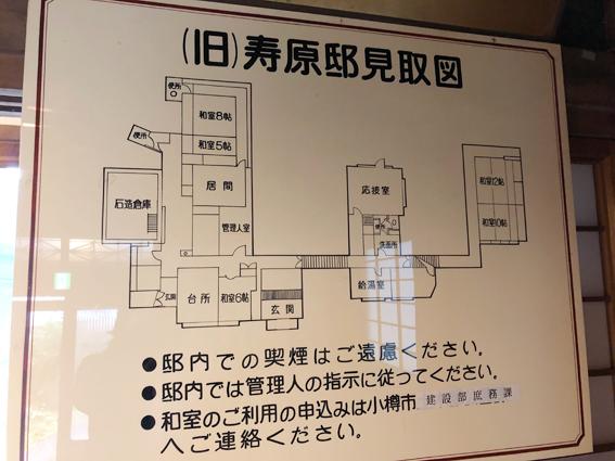 (旧)寿原邸見取り図