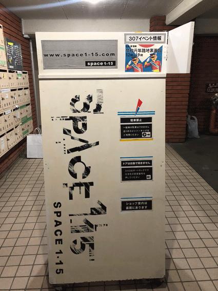 スペース1.15