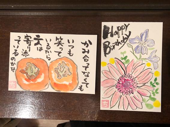 バースデーカードとおばさんにおくる柿の絵