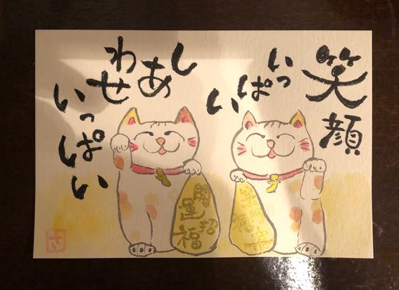 笑顔の招き猫