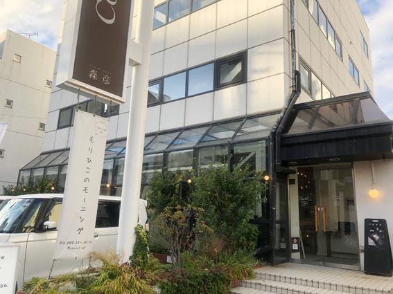 札幌で有名な珈琲店「森彦」