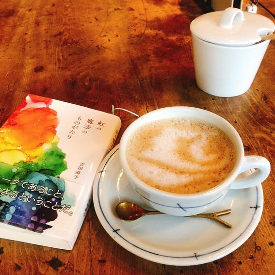 カフェオレと「虹の魔法のものがたり」