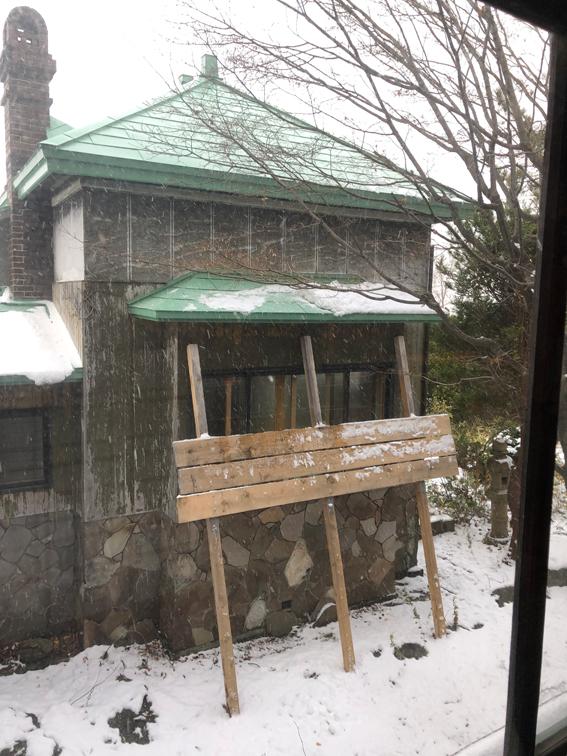 旧寿原邸も冬囲い