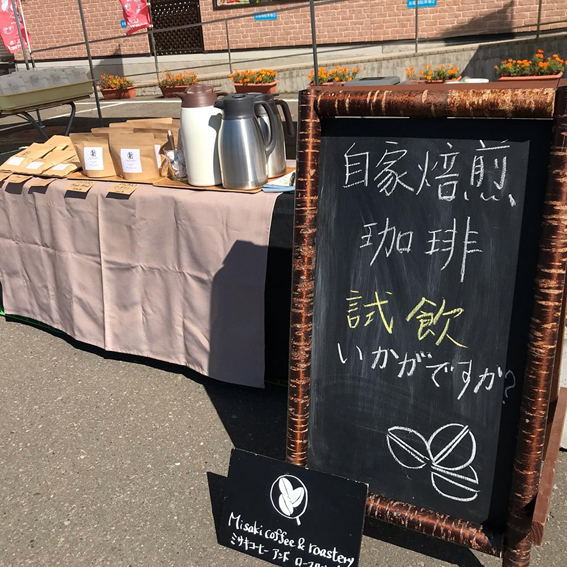 豆だけでなく、ドリップコーヒーも特別販売!