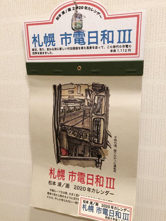 松本浦2020年カレンダー「札幌市電日和Ⅲ」