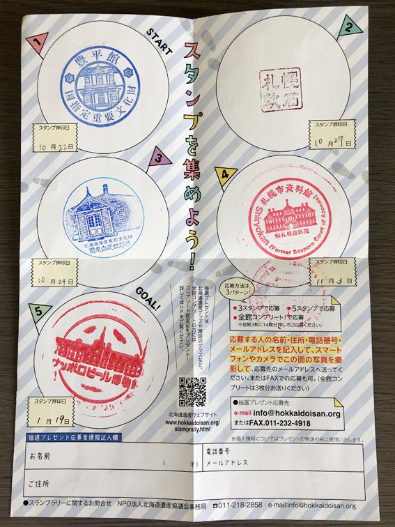北海道遺産おさんぽスタンプラリー 5スタンプ達成!