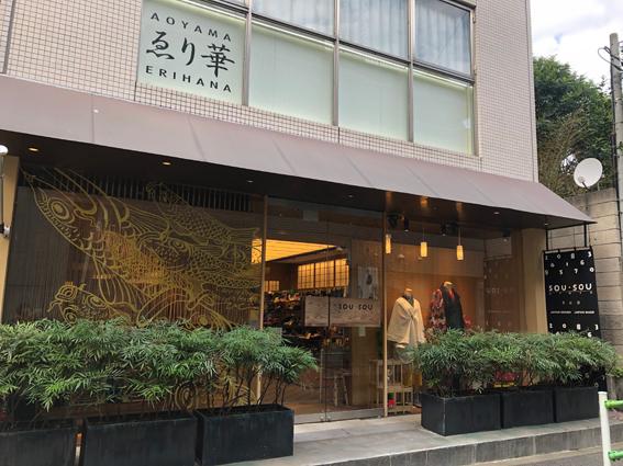 sou・sou 青山店