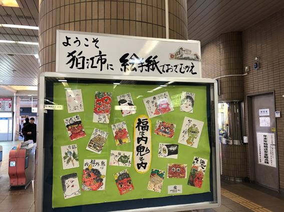 狛江氏は絵手紙の街です
