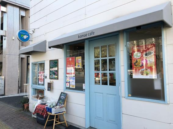 狛江カフェでランチを