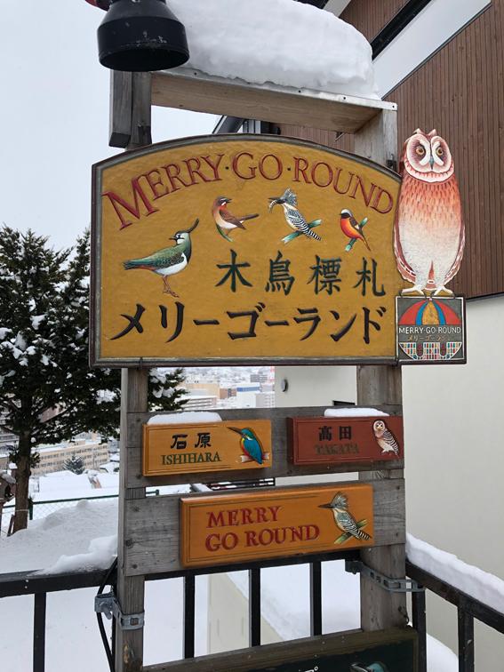 木鳥標札のメリーゴーランドさん