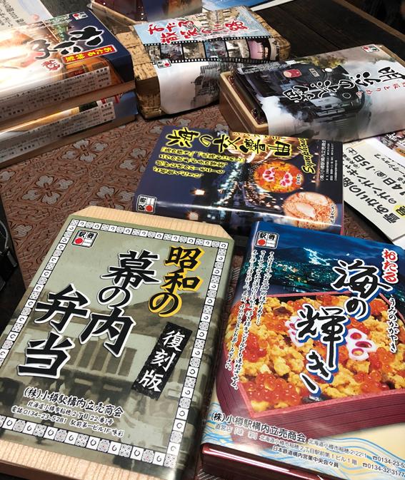 小樽のお菓子、駅弁のサンプルも!