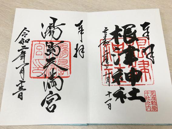根津神社と湯島天満宮の御朱印