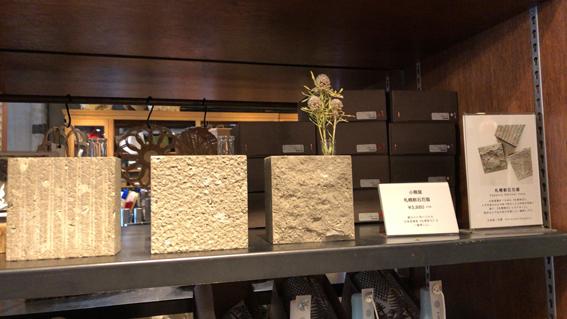 札幌軟石のフラワーベース