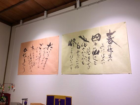 ひな祭りの書〈田畑輝作〉