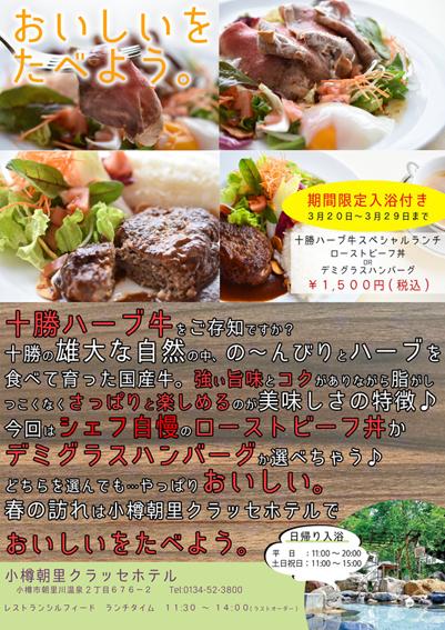 十勝ハーブ牛を使用した洋食スペシャルランチ