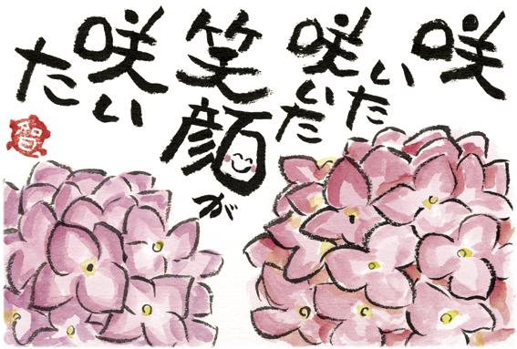 咲いた 咲いた 笑顔が咲いた