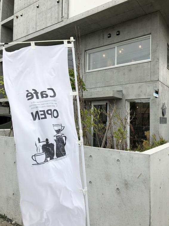 脇坂工務店のおしゃれなコンクリートの建物の1Fと2F