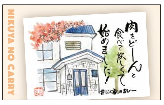 #にく家のカレーのショップカード