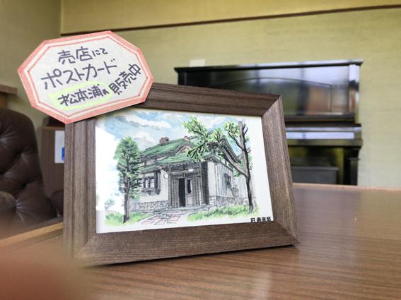 松本浦先生の小樽旧寿原邸
