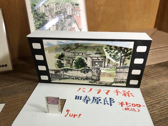 松本浦氏の旧寿原邸パノラマ手紙