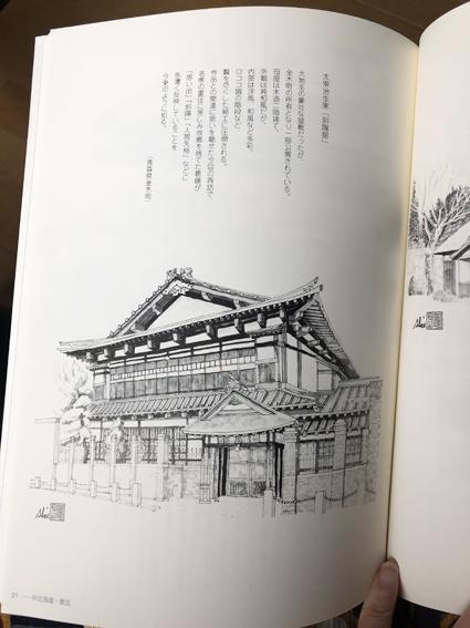 古民家の絵本