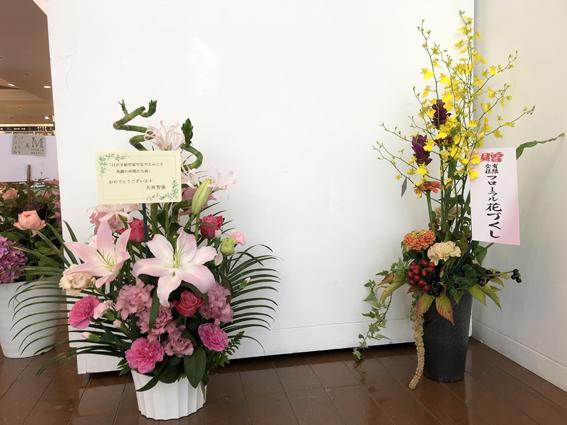 大井好美さん、フローラル花づくしさん