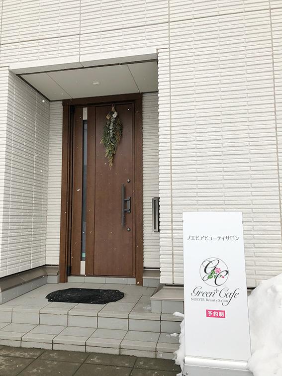 ノエビア ビューティースタジオ グリーン プラス カフェ