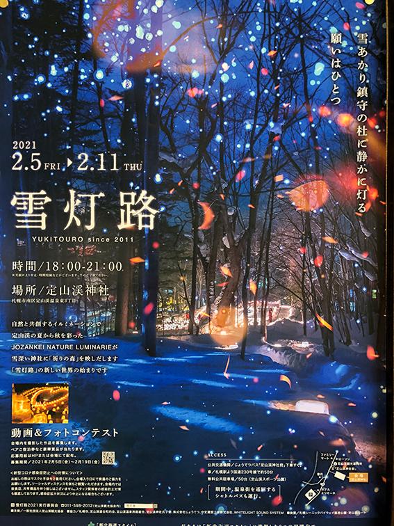 雪灯路(ゆきとうろ)2021