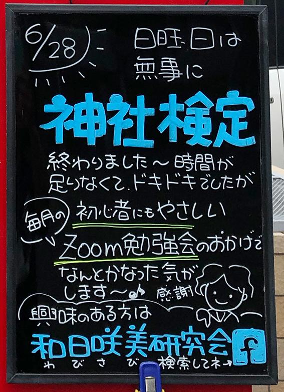 神社検定終了〜〜〜