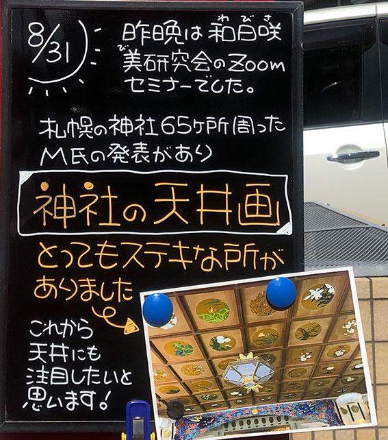 神社の天井画