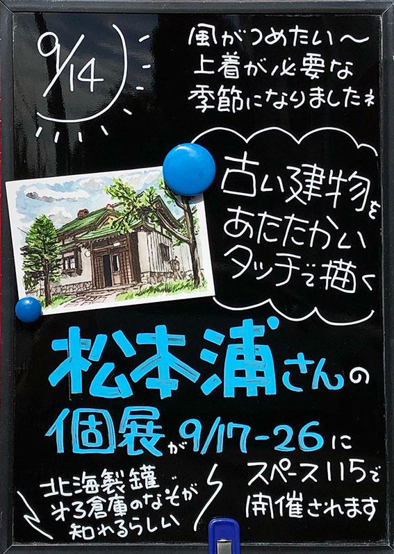 松本浦さん個展2021