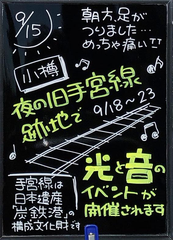 小樽旧手宮線のナイトイベント