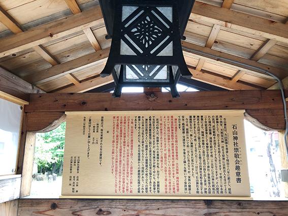 石山神社崇敬会趣意書