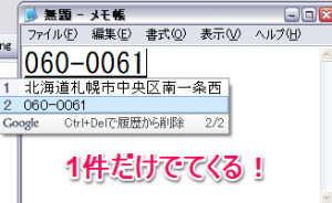 Google日本語入力のパワーだッ!