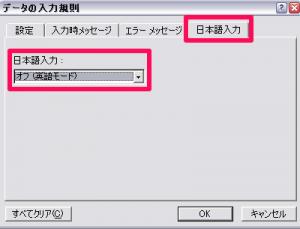 日本語入力 オフ(英語モード)