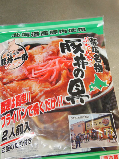 道産豚肉使用の豚丼の具