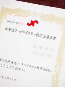 北海道フードマイスターの賞状