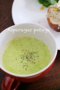 アスパラと玉ネギの冷製スープ
