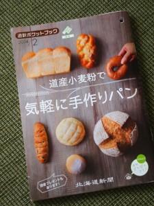 新聞社の無料の「手づくりパン」小冊子